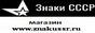 Знаки пограничников СССР. Магазин Знаки СССР.