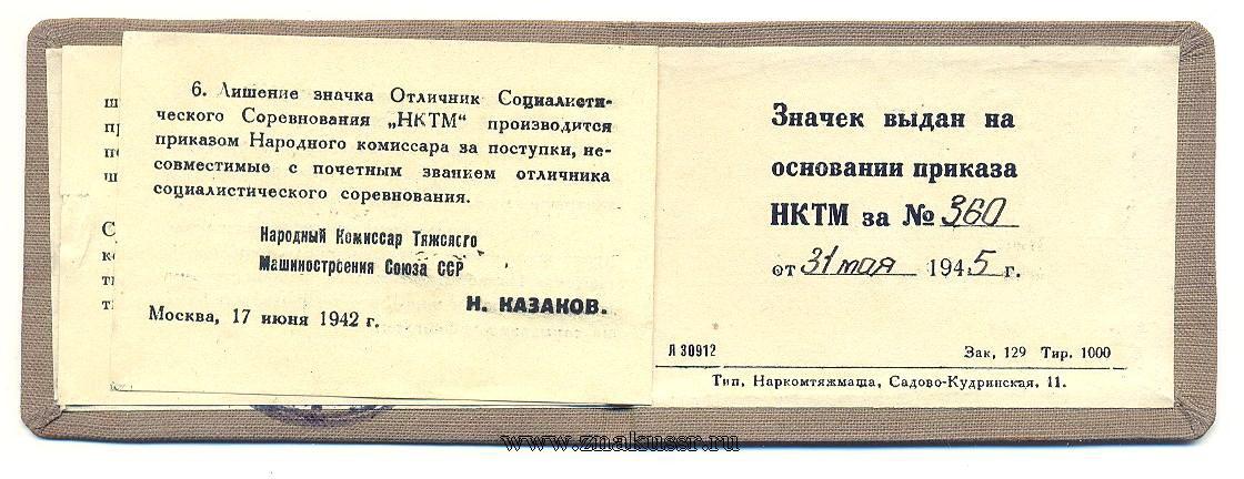 podpis-narodnyj-komissar-kazakov-n-s