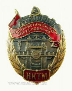 tip-2-otlichnik-socialisticheskogo-sorevnovaniya-nktm