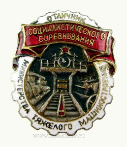 otlichnik-socialisticheskogo-sorevnovaniya-ministerstvo-tyazhelogo-mashinostroeniya