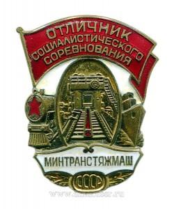 otlichnik-socialisticheskogo-sorevnovaniya-mintranstyazhmash-sssr