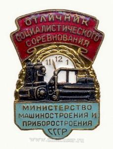 otlichnik-socialisticheskogo-sorevnovaniya-ministerstvo-mashinostroeniya-i-priborostroeniya-sssr