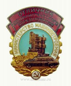 tip-2-otlichnik-socialisticheskogo-sorevnovaniya-ministerstvo-mashinostroeniya-sssr