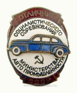 otlichnik-socialisticheskogo-sorevnovaniya-ministerstva-avto-promyshlennosti-sssr