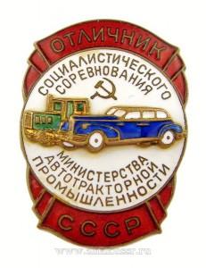 otlichnik-socialisticheskogo-sorevnovaniya-ministerstva-avtotraktornoj-promyshlennosti-sssr