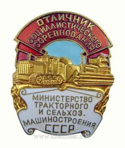 otlichnik-socialisticheskogo-sorevnovaniya-ministerstvo-traktornogo-i-selkhoz-mashinostroeniya-sssr