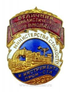 otlichnik-socialisticheskogo-sorevnovaniya-ministerstva-stankostroitelnoj-i-instrumentalnoj-promyshlennosti-sssr