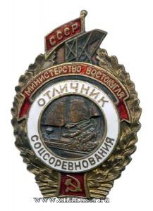 otlichnik-socsorevnovaniya-ministerstvo-vostokuglya