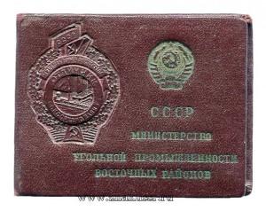 dokument-k-znaku-otlichnik-socsorevnovaniya-vostokuglya