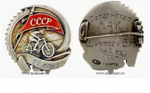 Знак первенство МАК 1924 год