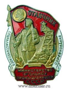 отличник министерство угольной промышленности