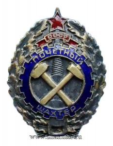 Почетный шахтер СССР
