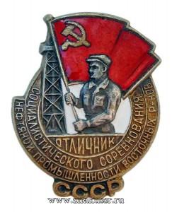 otlichnik-socialisticheskogo-sorevnovaniya-neftyanoj-promyshlennosti-vostochnykh-rajonov-sssr