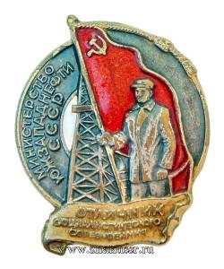 otlichnik-socialisticheskogo-sorevnovaniya-ministerstvo-yuzhzapadnefti-sssr