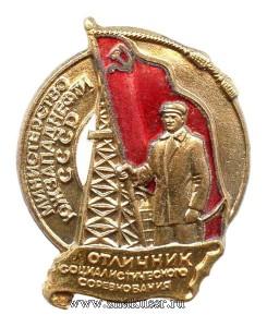 otlichnik-ministerstvo-yuzhzapadnefti-sssr