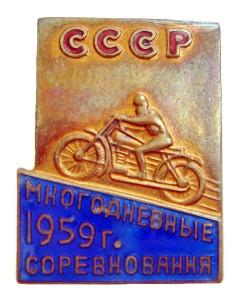 mnogodnevnye-sorevnovaniya-1959-god