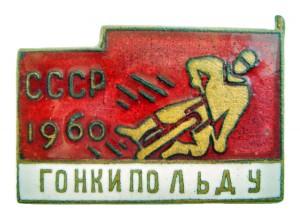 gonki-po-ldu-1960-god