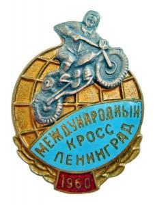 mezhdunarodnyj-kross-1960-g-leningrad