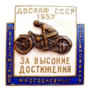dosaaf-3-vsesoyuznye-mnogodnevnye-sorevnovaniya-1957-god