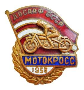 dosaaf-motokross-1958-god