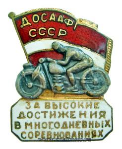 dosaaf-za-vysokie-dostizheniya