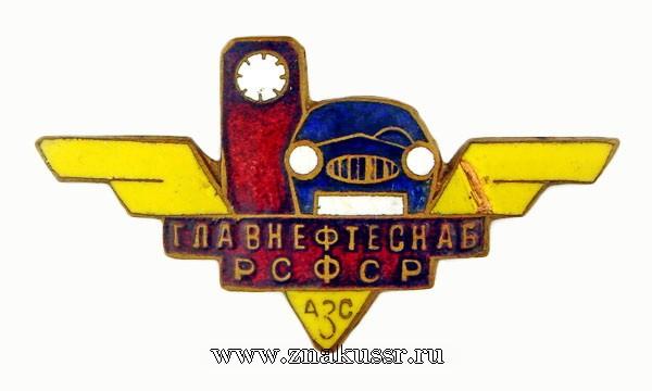 Главнефтеснаб РСФСР АЗС
