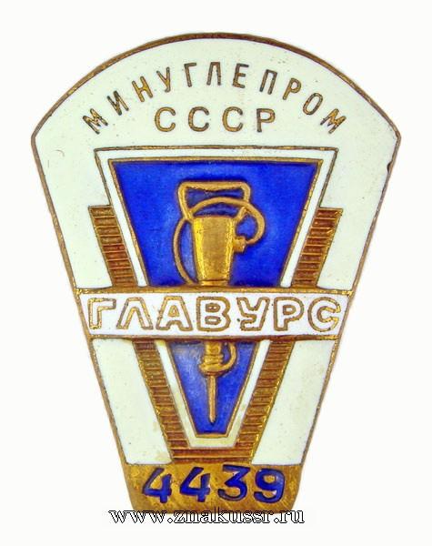 Главурс минуглепром СССР