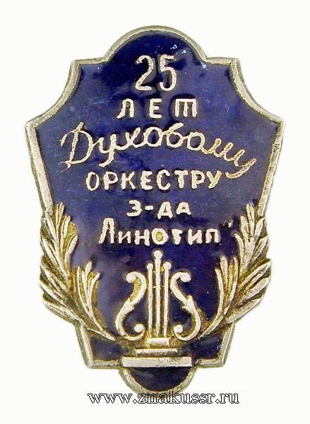 25 лет Духовому оркестру завода Линотип*195