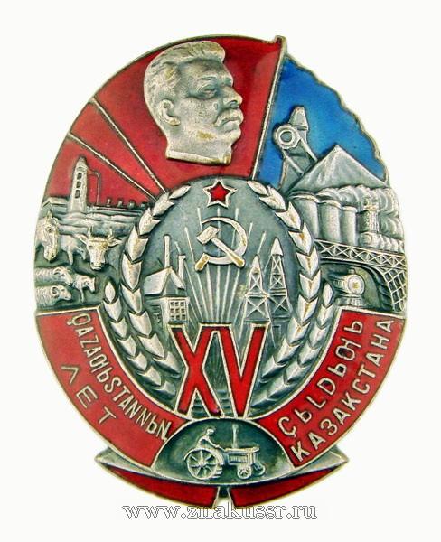 15 лет Казахской АССР*196