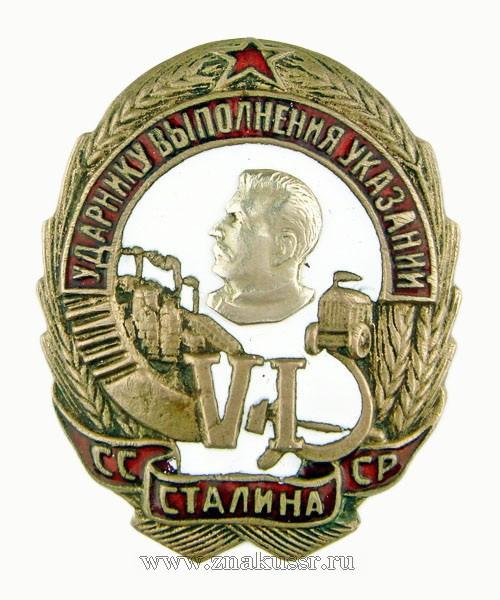 Ударнику выполнения 6 указаний Сталина СССР