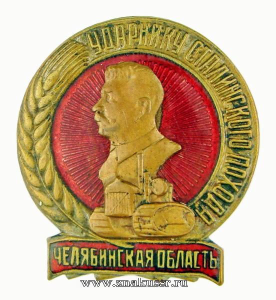 Ударнику Сталинского похода