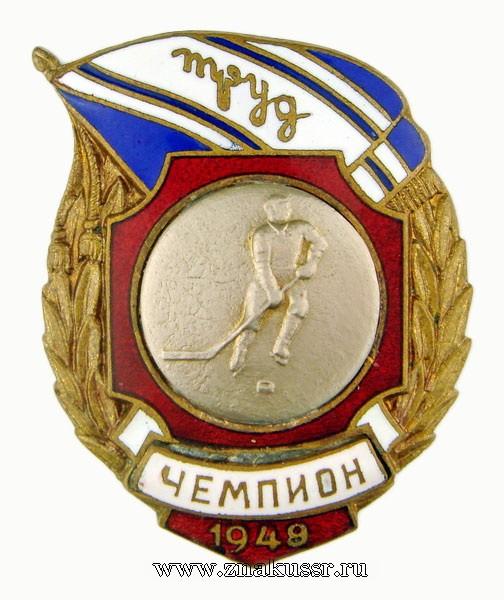 Призовой жетон ДСО Труд 1949 года