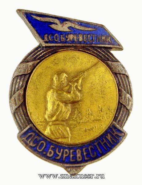Призовой знак ДСО Буревестник 1940 года