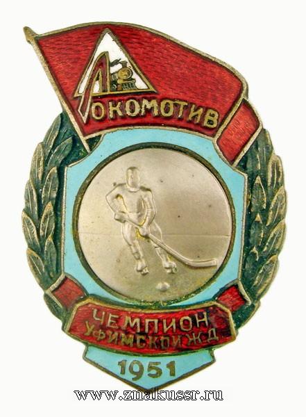 Знак Чемпион Уфимской жд ДСО Локомотив 1951 год
