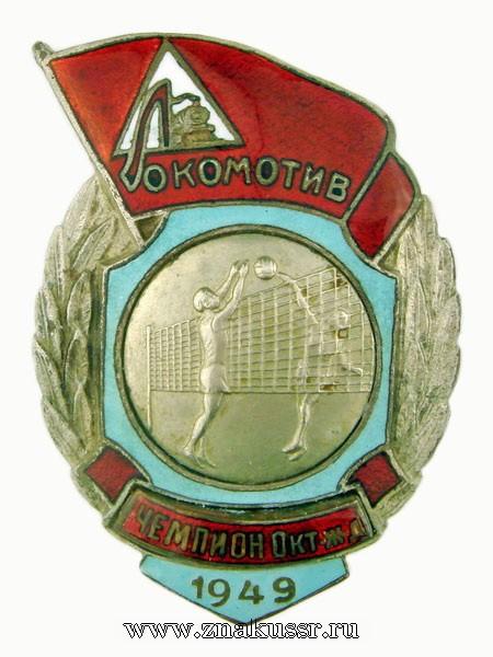 Знак Чемпион Октябрьской жд ДСО Локомотив 1949 год