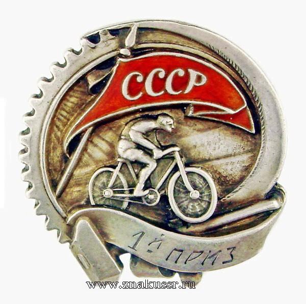 Спортивный жетон велоспорт 1 приз 1924 год Шустову В.Н.