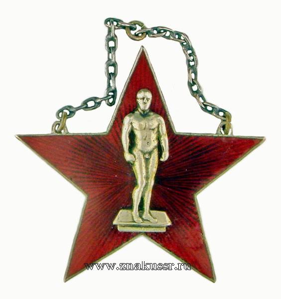 Призовой жетон 1 место многоборье Зийдер 1930 год*232