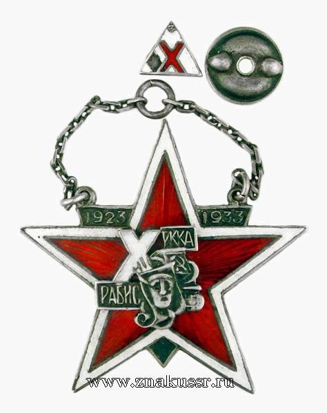 Памятный серебренный жетон 10 лет шефства РАБИС над РККА 1923-1933 год