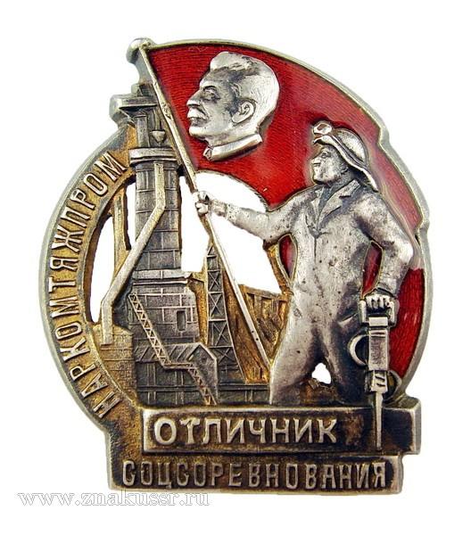 Отличник соцсоревнования Наркомтяжпром