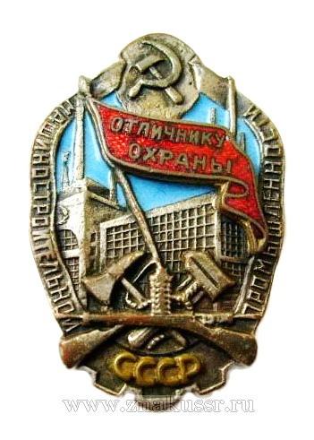 Отличнику охраны Машиностроительной промышленности СССР