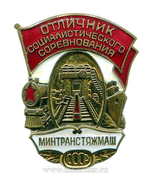 Отличник социалистического соревнования Минтранстяжмаш СССР (пробный)