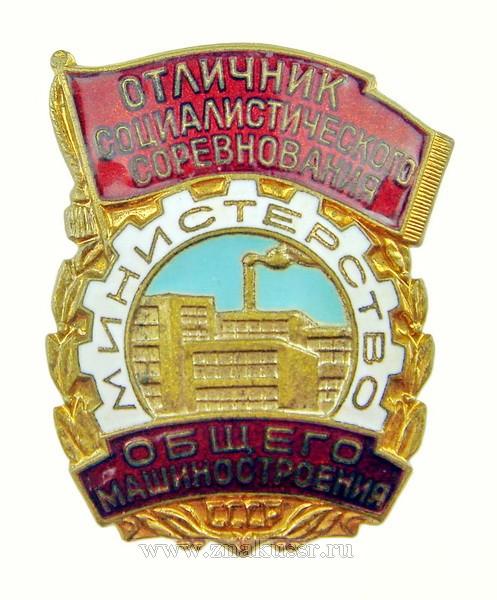 Отличник социалистического соревнования министерство общего машиностроения СССР