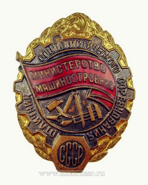 Отличник социалистического соревнования министерство машиностроения СССР