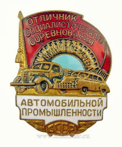 Отличник социалистического соревнования министерства автомобильной промышленности СССР