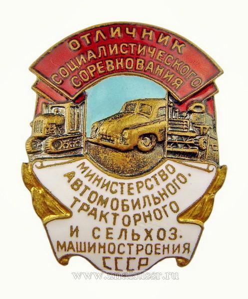 Отличник социалистического соревнования министерство автомобильного, тракторного и сельхоз. машиностроения СССР
