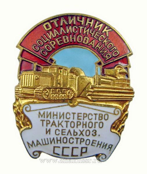 Отличник социалистического соревнования министерство тракторного и сельхоз. машиностроения СССР