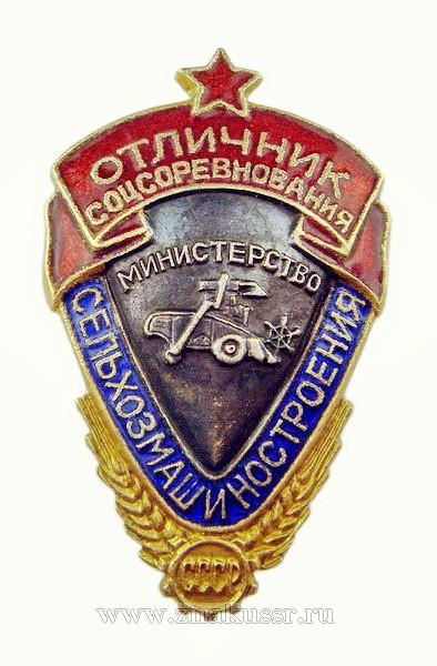 Отличник соцсоревнования министерство сельхозмашиностроения СССР
