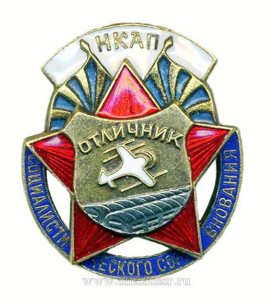 Отличник социалистического соревнования НКАП (нарком авиационной промышленности)
