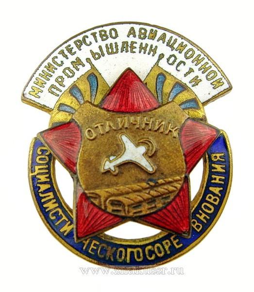 Отличник социалистического соревнования Министерство авиационной промышленности