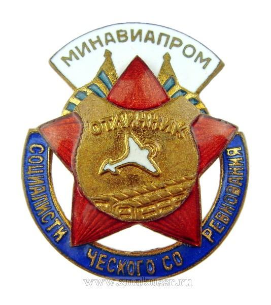 Отличник социалистического соревнования Минавиапром